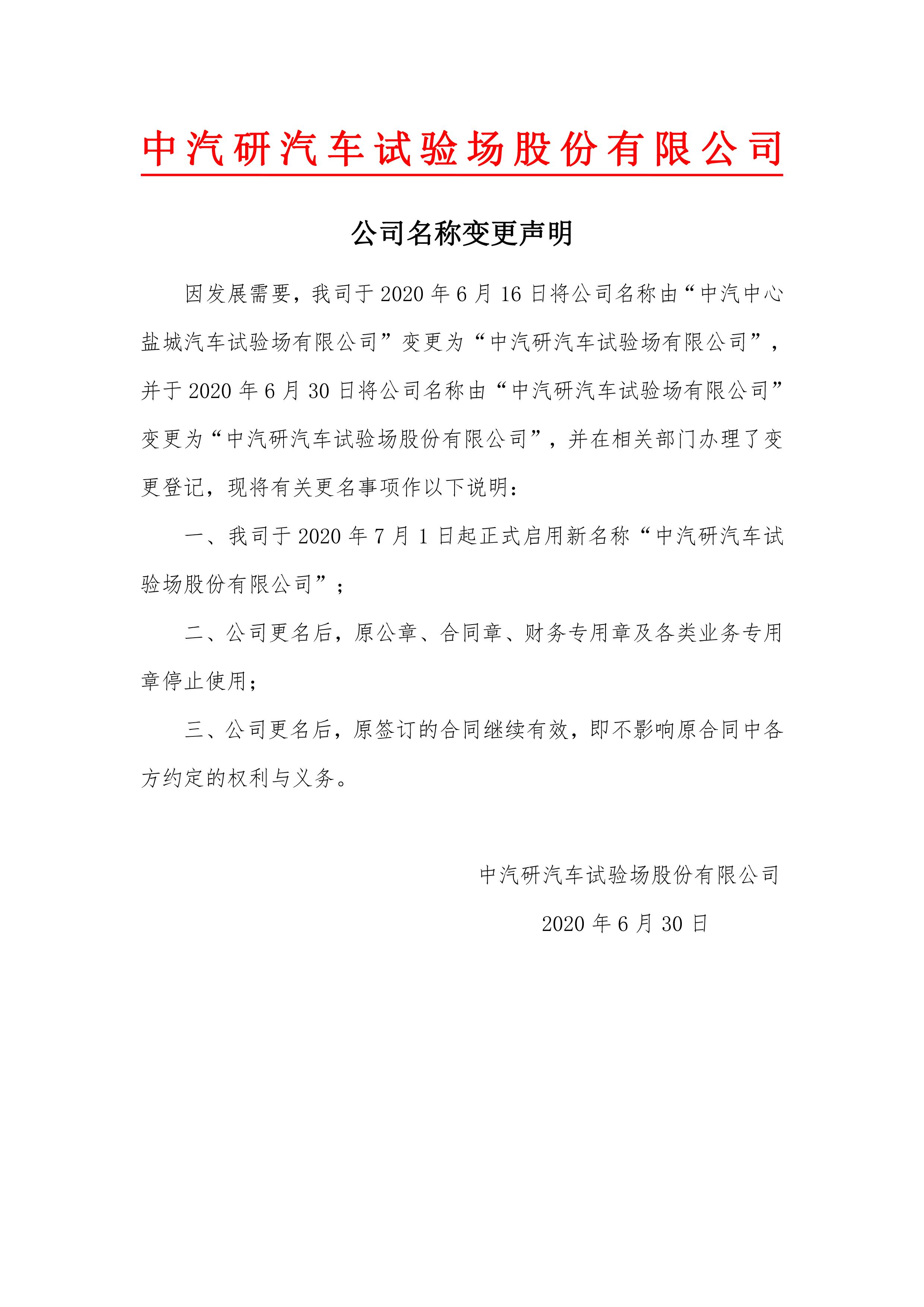 kok娱乐科技官网研汽车试验场股份有限公司公司名称变更声明.png
